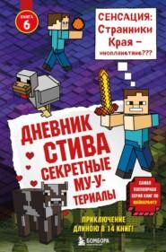 Дневник Стива. Секретные МУ-Утериалы
