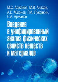 Введение в унифицированный анализ физических свойств веществ и материалов