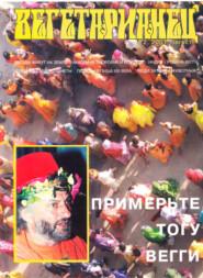 Журнал «Вегетарианец» №2\/2001