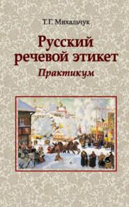 Русский речевой этикет. Практикум
