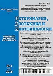 Ветеринария, зоотехния и биотехнология №6 2016