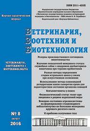 Ветеринария, зоотехния и биотехнология №8 2016