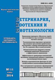 Ветеринария, зоотехния и биотехнология №11 2014