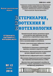 Ветеринария, зоотехния и биотехнология №12 2014