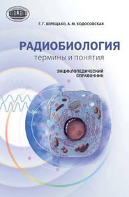 Радиобиология: термины и понятия. Энциклопедический справочник