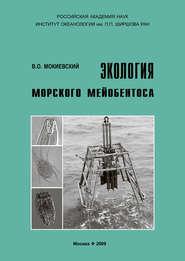 Экология морского мейобентоса
