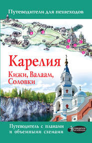 Карелия. Кижи, Валаам, Соловки. Путеводитель для пешеходов