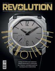 Журнал Revolution №50,июнь 2017