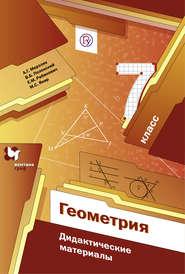Геометрия. Дидактические материалы. 7 класс