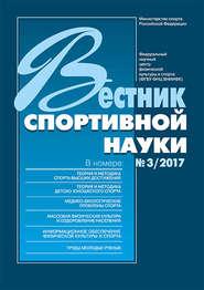 Вестник спортивной науки 3\/2017