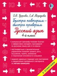 Быстро повторим – быстро проверим. Русский язык. 4 класс