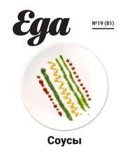 Журнал «Еда.ру» №19