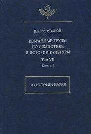 Избранные труды по семиотике и истории культуры. Том 7. Из истории науки. Книга 2