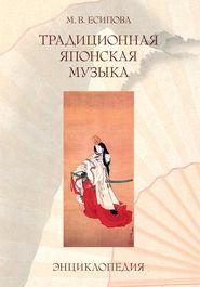 Традиционная японская музыка. Энциклопедия