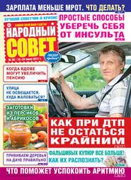 Народный совет №30\/2017