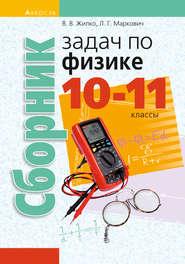 Сборник задач по физике. 10—11 классы
