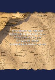 Хронология эпохи позднего энеолита – средней бронзы Средней Азии (погребения Алтын-депе)