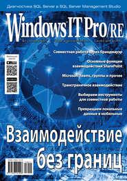 Windows IT Pro\/RE №11\/2017