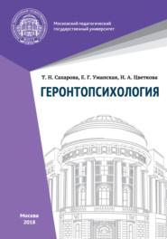 Геронтопсихология