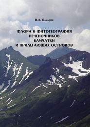 Флора и фитогеография печеночников (Marchantiophyta, Anthocerotophyta) Камчатки и прилегающих островов