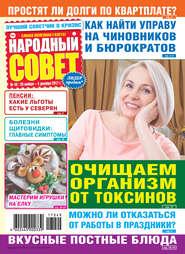 Народный совет №49\/2017