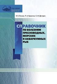 Справочник по болезням пресноводных, морских и аквариумных рыб