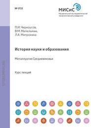 История науки и образования. Металлургия Средневековья