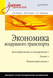 Экономика воздушного транспорта. Учебник для вузов