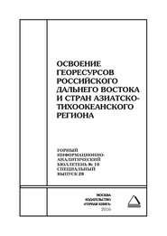 Освоение георесурсов Российского Дальнего Востока и стран Азиатско-Тихоокеанского региона