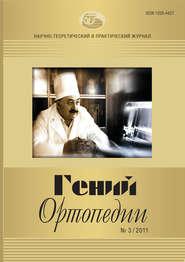 Журнал «Гений ортопедии» №03\/2011