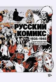Русский комикс. 1935–1945