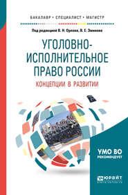 Уголовно-исполнительное право России: концепции в развитии. Учебное пособие для вузов