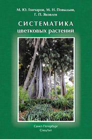 Систематика цветковых растений