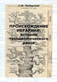 Происхождение иерархии: история таксономического ранга