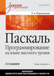 Паскаль. Программирование на языке высокого уровня. Учебник для вузов