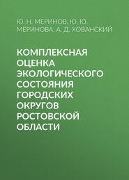 Комплексная оценка экологического состояния городских округов Ростовской области