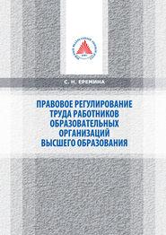 Специфика правового регулирования труда работников образовательных организаций высшего образования