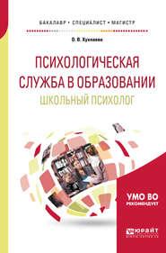 Психологическая служба в образовании. Школьный психолог. Учебное пособие для бакалавриата, специалитета и магистратуры