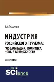 Индустрия российского туризма: глобализация, политика, новые возможности
