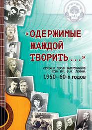 «Одержимые жаждой творить…»: стихи и песни выпускников МГПИ им. В. И. Ленина 1950–60-х годов