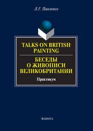 Talks on British Painting \/ Беседы о живописи Великобритании. Практикум
