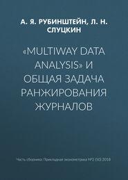 «Multiway data analysis» и общая задача ранжирования журналов