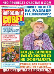 Народный совет №32\/2018