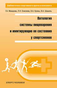 Патология системы пищеварения и имитирующие ее состояния у спортсменов