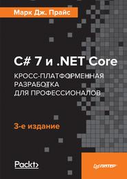 C# 7 и .NET Core. Кросс-платформенная разработка для профессионалов (pdf+epub)