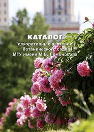 Каталог декоративных растений ботанического сада МГУ имени М. В. Ломоносова