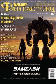 Мир фантастики №12\/2018