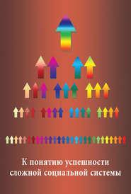 Фундаментальные вопросы развития сложных социальных систем. Выпуск 1: К понятию успешности сложной социальной системы