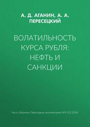 Волатильность курса рубля: нефть и санкции