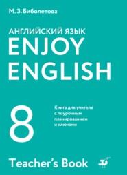 Английский язык. 8 класс. Книга для учителя с поурочным планированием и ключами